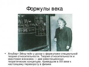 Формулы века Альберт Эйнштейн у доски с формулами специальной теории относительн