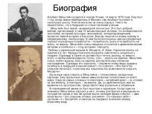 Биография Альберт Эйнштейн родился в городе Ульме, 14 марта 1879 года. Ему был 1
