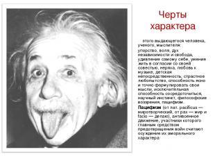 Черты характера этого выдающегося человека, ученого, мыслителя: упорство, воля,