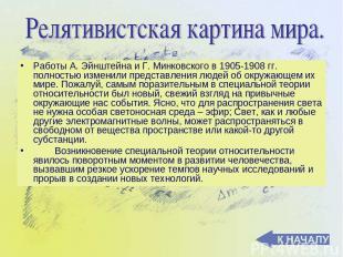 Работы А. Эйнштейна и Г. Минковского в 1905-1908 гг. полностью изменили представ
