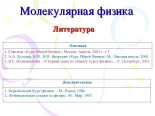 Молекулярная физика Литература Основная 1. Савельев «Курс Общей Физики», Москва,