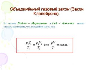 Объединённый газовый закон (Закон Клапейрона). Из законов Бойля – Мариотта и Гей