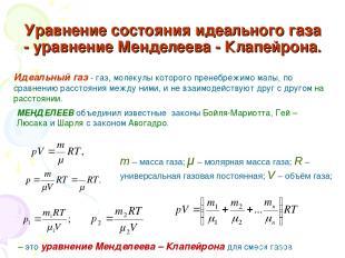 Уравнение состояния идеального газа - уравнение Менделеева - Клапейрона. Идеальн