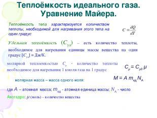 Теплоёмкость идеального газа. Уравнение Майера. Теплоёмкость тела характеризуетс