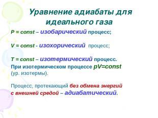Уравнение адиабаты для идеального газа P = const – изобарический процесс; V = co