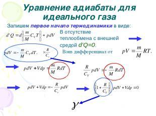 Уравнение адиабаты для идеального газа Запишем первое начало термодинамики в вид
