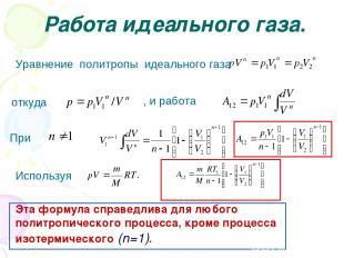 Работа идеального газа. Уравнение политропы идеального газа откуда , и работа Пр