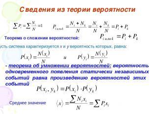 Сведения из теории вероятности Теорема о сложении вероятностей: Пусть система ха
