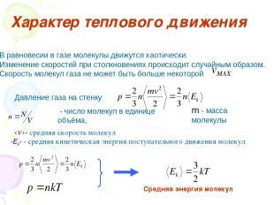 Характер теплового движения В равновесии в газе молекулы движутся хаотически. Из