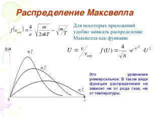 Распределение Максвелла Для некоторых приложений удобно записать распределение М