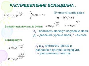 РАСПРЕДЕЛЕНИЕ БОЛЬЦМАНА . Плотность частиц равна В гравитационном поле Земли n0
