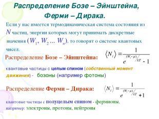 Распределение Бозе – Эйнштейна, Ферми – Дирака. Если у нас имеется термодинамиче