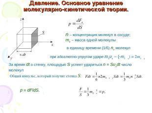 Давление. Основное уравнение молекулярно-кинетической теории. n – концентрация м