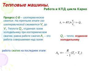 Тепловые машины. Работа и КПД цикла Карно Процесс С-D – изотермическое сжатие. Н