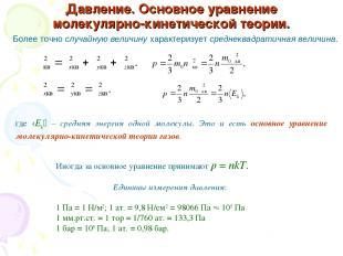 Давление. Основное уравнение молекулярно-кинетической теории. Более точно случай