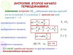 ЭНТРОПИЯ. ВТОРОЕ НАЧАЛО ТЕРМОДИНАМИКИ. изменение энтропии S1 2 идеального газа п