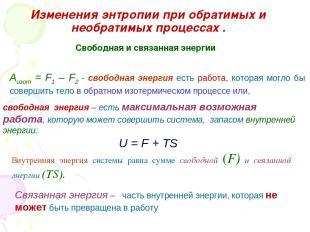 Изменения энтропии при обратимых и необратимых процессах . Аизот = F1 – F2 - сво