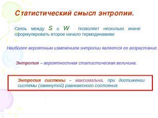 Статистический смысл энтропии. Связь между S и W позволяет несколько иначе сформ