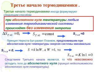 Третье начало термодинамики . Третье начало термодинамики иногда формулируют сле