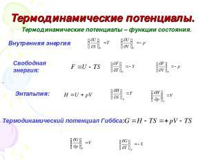 Термодинамические потенциалы. Термодинамические потенциалы – функции состояния.