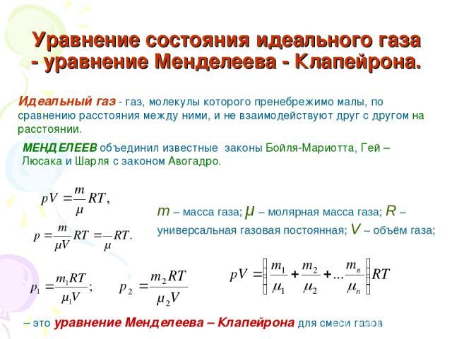 Уравнение состояния идеального газа - уравнение Менделеева - Клапейрона. Идеальный газ - газ, молекулы которого пренебрежимо малы, по сравнению расстояния между ними, и не взаимодействуют друг с другом на расстоянии. МЕНДЕЛЕЕВ объединил известные за…