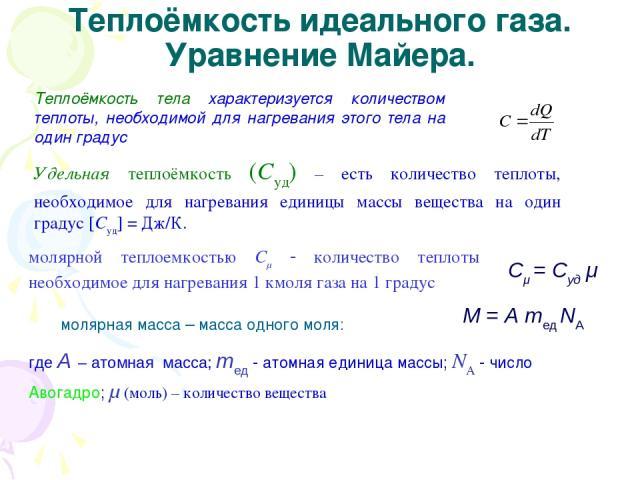 Теплоёмкость идеального газа. Уравнение Майера. Теплоёмкость тела характеризуется количеством теплоты, необходимой для нагревания этого тела на один градус Удельная теплоёмкость (Суд) – есть количество теплоты, необходимое для нагревания единицы мас…