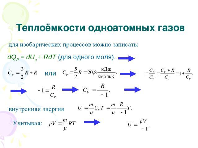 Теплоёмкости одноатомных газов для изобарических процессов можно записать: dQP = dUμ + RdT (для одного моля). или внутренняя энергия Учитывая: