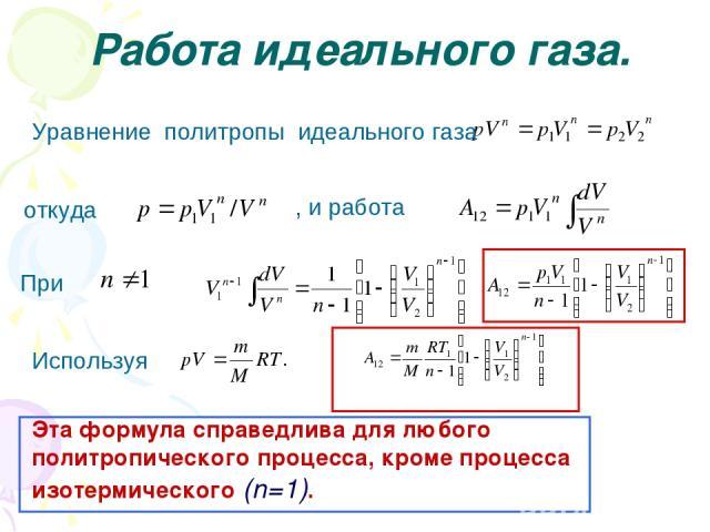 Работа идеального газа. Уравнение политропы идеального газа откуда , и работа При Используя Эта формула справедлива для любого политропического процесса, кроме процесса изотермического (n=1).