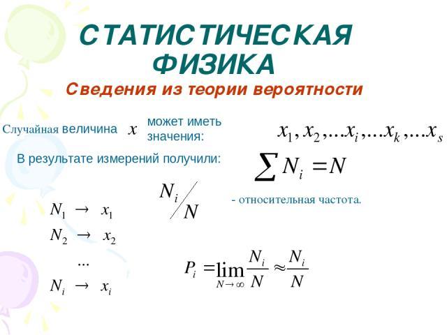 СТАТИСТИЧЕСКАЯ ФИЗИКА Сведения из теории вероятности Случайная величина может иметь значения: В результате измерений получили: - относительная частота.