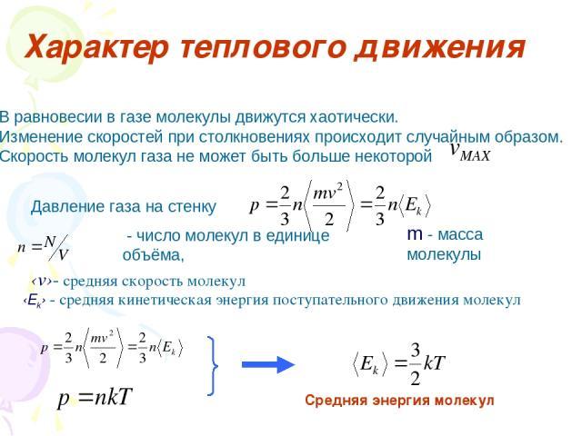 Характер теплового движения В равновесии в газе молекулы движутся хаотически. Изменение скоростей при столкновениях происходит случайным образом. Скорость молекул газа не может быть больше некоторой Давление газа на стенку - число молекул в единице …