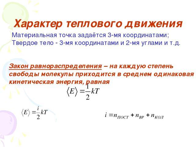 Характер теплового движения Материальная точка задаётся 3-мя координатами; Твердое тело - 3-мя координатами и 2-мя углами и т.д. Закон равнораспределения – на каждую степень свободы молекулы приходится в среднем одинаковая кинетическая энергия, равная