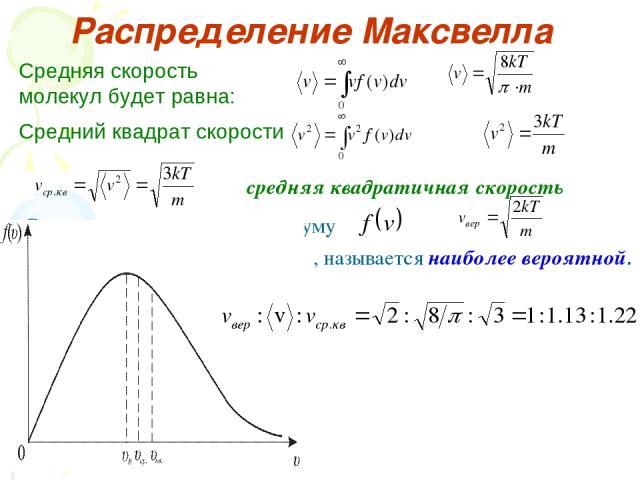 Распределение Максвелла Средняя скорость молекул будет равна: Средний квадрат скорости средняя квадратичная скорость Скорость, отвечающая максимуму , называется наиболее вероятной.