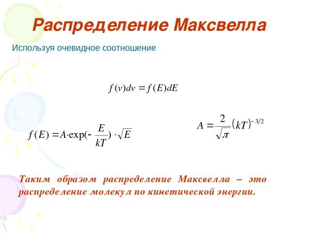 Распределение Максвелла Используя очевидное соотношение Таким образом распределение Максвелла – это распределение молекул по кинетической энергии.