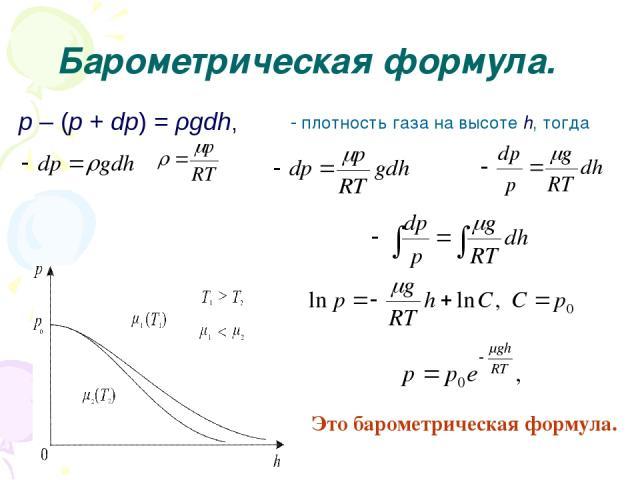 Барометрическая формула. p – (p + dp) = ρgdh, ρ плотность газа на высоте h, тогда Это барометрическая формула.