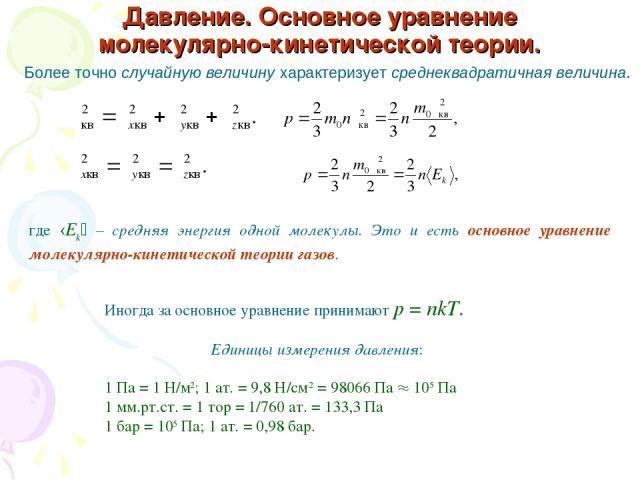 Давление. Основное уравнение молекулярно-кинетической теории. Более точно случайную величину характеризует среднеквадратичная величина. где Ek – средняя энергия одной молекулы. Это и есть основное уравнение молекулярно-кинетической теории газов. Ино…