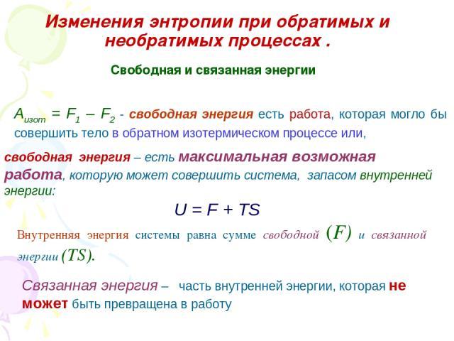 Изменения энтропии при обратимых и необратимых процессах . Аизот = F1 – F2 - свободная энергия есть работа, которая могло бы совершить тело в обратном изотермическом процессе или, Свободная и связанная энергии свободная энергия – есть максимальная в…