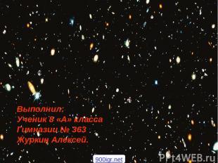 Выполнил: Ученик 8 «А» класса Гимназии № 363 Журкин Алексей. 900igr.net