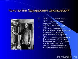 Константин Эдуардович Циолковский 1880—81-«Теория газов» 1897 году он построил п