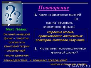 2. Кто является основоположником квантовой физики? Макс Планк. Великий немецкий