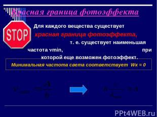 Красная граница фотоэффекта Для каждого вещества существует красная граница фото