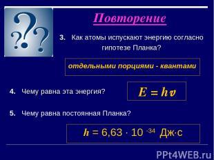 3. Как атомы испускают энергию согласно гипотезе Планка? Повторение отдельными п