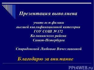 Презентация выполнена учителем физики высшей квалификационной категории ГОУ СОШ