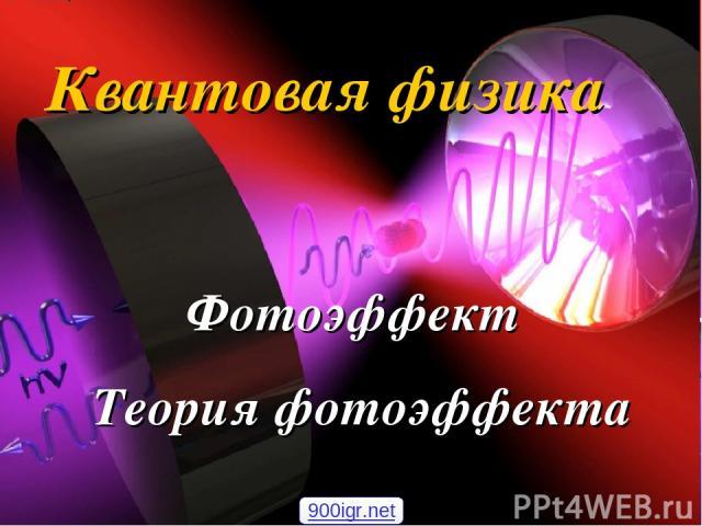 Квантовая физика Фотоэффект Теория фотоэффекта 900igr.net