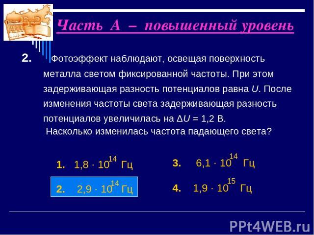 2. Фотоэффект наблюдают, освещая поверхность металла светом фиксированной частоты. При этом задерживающая разность потенциалов равна U. После изменения частоты света задерживающая разность потенциалов увеличилась на ΔU = 1,2 В. Насколько изменилась …
