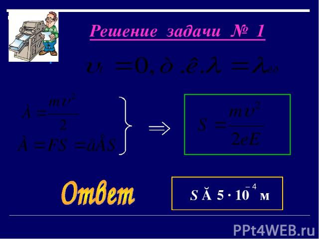 Решение задачи № 1 S≈5 · 10 м – 4