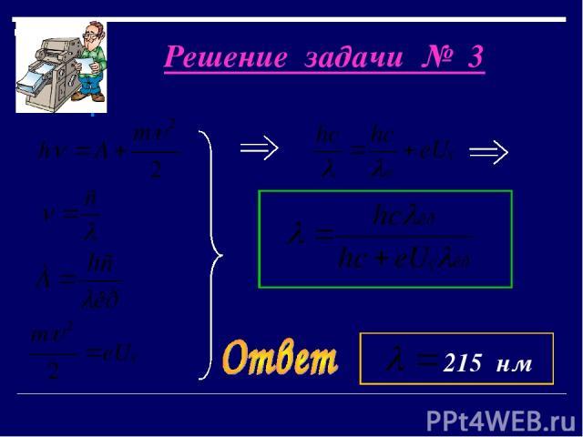 Решение задачи № 3 215 нм