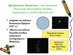 Броуновское движение - это тепловое движение мельчайших частиц, взвешенных в жид