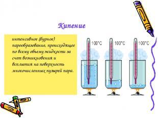 Кипение интенсивное (бурное) парообразование, происходящее по всему объему жидко