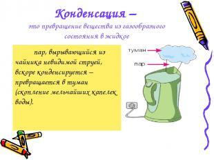 Конденсация – это превращение вещества из газообразного состояния в жидкое пар,