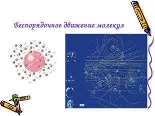 Беспорядочное движение молекул